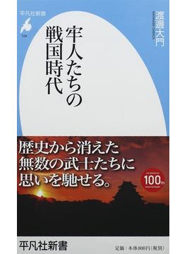 牢人たちの戦国時代(平凡社新書)
