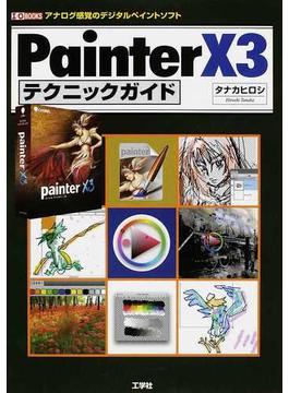 Painter X3テクニックガイド アナログ感覚のデジタルペイントソフト
