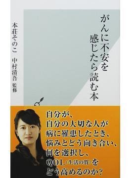 がんに不安を感じたら読む本(光文社新書)