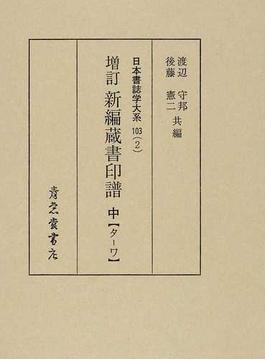 日本書誌学大系 増訂 103−2 新編蔵書印譜 中 タ−ワ