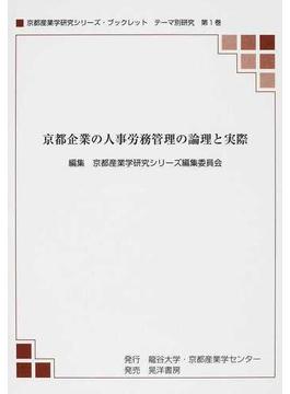 京都企業の人事労務管理の論理と実際