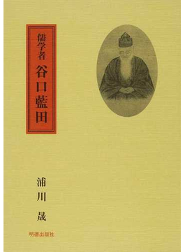 儒学者谷口藍田 新版