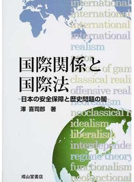 国際関係と国際法 日本の安全保障と歴史問題の闇