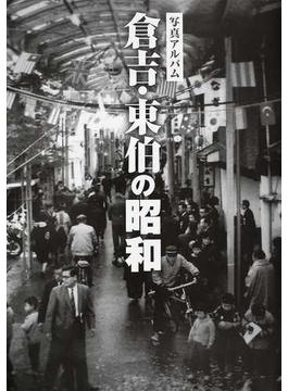 倉吉・東伯の昭和 写真アルバム