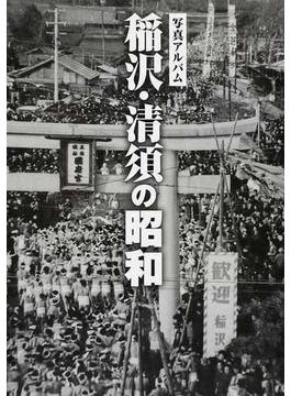 稲沢・清須の昭和 写真アルバム