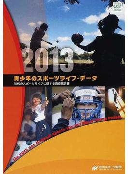 青少年のスポーツライフ・データ 10代のスポーツライフに関する調査報告書 2013