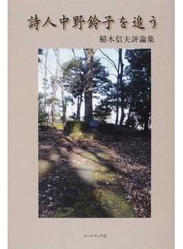 詩人中野鈴子を追う 稲木信夫評論集