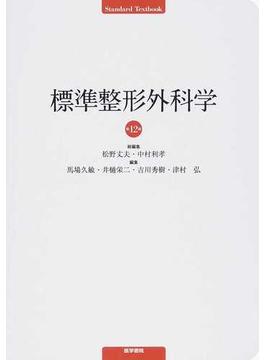 標準整形外科学 第12版