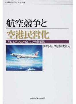 航空競争と空港民営化 アビエーション・ビジネスの最前線