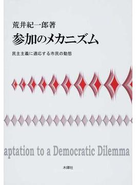 参加のメカニズム 民主主義に適応する市民の動態