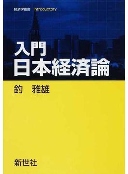 入門日本経済論