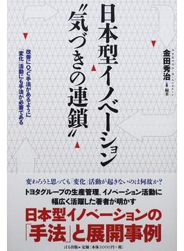 """日本型イノベーション""""気づきの連鎖"""" 改善にQC手法があるように「変化」活動にも手法が必要である"""