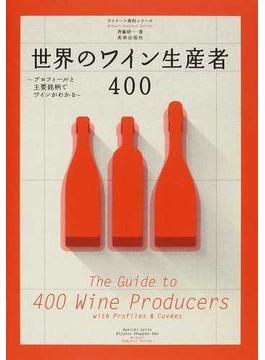 世界のワイン生産者400 プロフィールと主要銘柄でワインがわかる