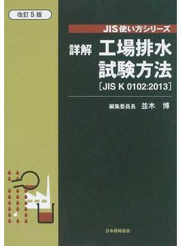 詳解工場排水試験方法 JIS K 0102:2013 改訂5版