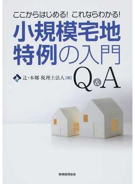 小規模宅地特例の入門Q&A ここからはじめる!これならわかる!