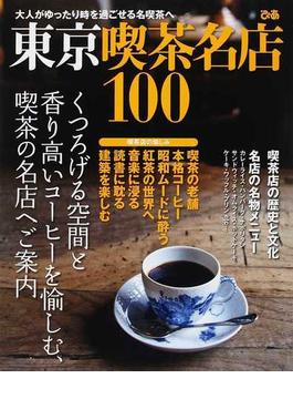東京喫茶名店100 大人がゆったり時を過ごせる名喫茶へ