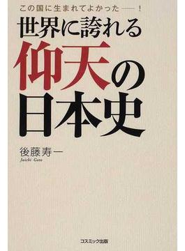 世界に誇れる仰天の日本史 この国に生まれてよかった−!