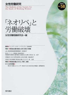 女性労働研究 No.58(2014) 「ネオリベ」と労働破壊