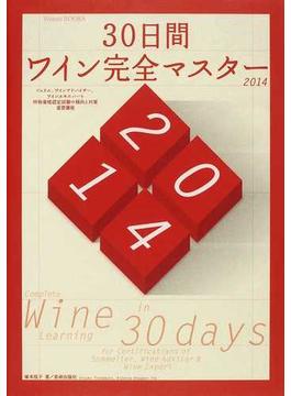 30日間ワイン完全マスター ソムリエ、ワインアドバイザー、ワインエキスパート呼称資格認定試験の傾向と対策速習講座 2014