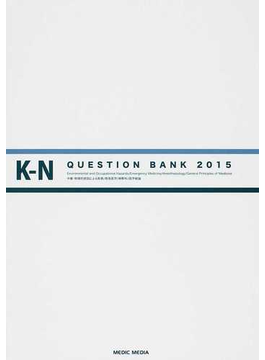 QUESTION BANK医師国家試験問題解説 2015vol.3K−N 中毒・物理的原因による疾患/救急医学/麻酔科/医学総論