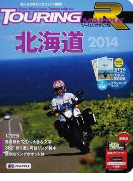北海道 5版(ツーリングマップル)