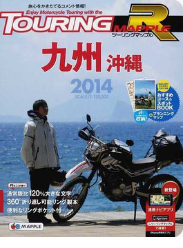 九州沖縄 5版(ツーリングマップル)