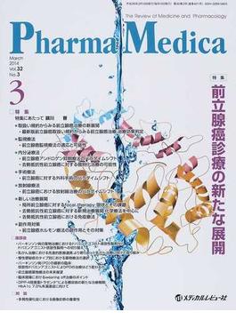 Pharma Medica Vol.32No.3(2014−3) 特集前立腺癌診療の新たな展開