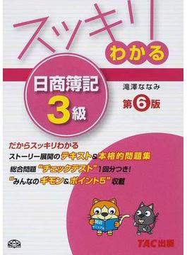 スッキリわかる日商簿記3級 第6版