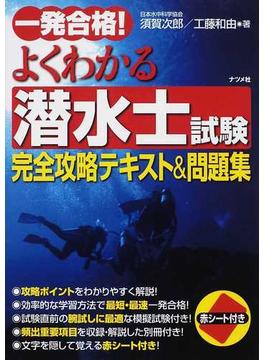 一発合格!よくわかる潜水士試験完全攻略テキスト&問題集