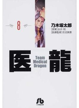 医龍 8(小学館文庫)