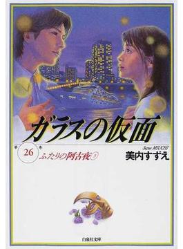 ガラスの仮面 第26巻 ふたりの阿古夜 3(白泉社文庫)
