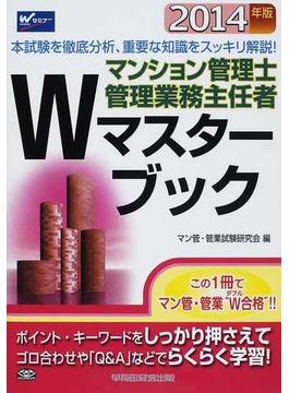 マンション管理士管理業務主任者Wマスターブック 2014年版