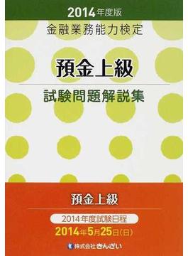 預金上級試験問題解説集 金融業務能力検定 2014年度版