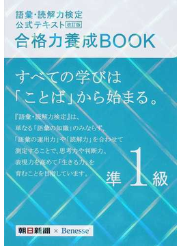 語彙・読解力検定公式テキスト合格力養成BOOK準1級 改訂版