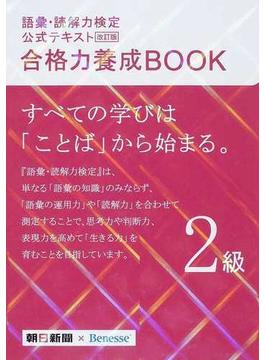 語彙・読解力検定公式テキスト合格力養成BOOK2級 改訂版