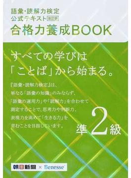 語彙・読解力検定公式テキスト合格力養成BOOK準2級 改訂版