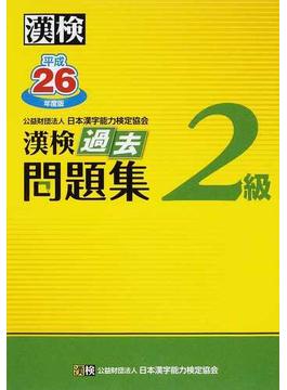漢検過去問題集2級 平成26年度版
