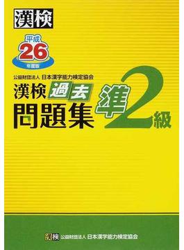 漢検過去問題集準2級 平成26年度版