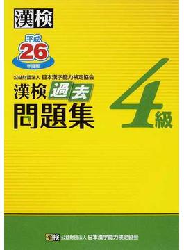 漢検過去問題集4級 平成26年度版