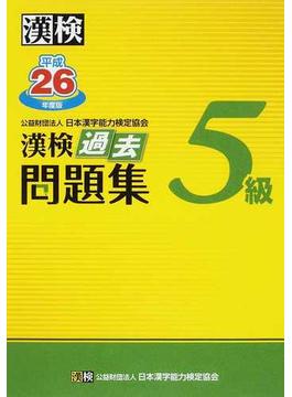 漢検過去問題集5級 平成26年度版