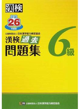 漢検過去問題集6級 平成26年度版