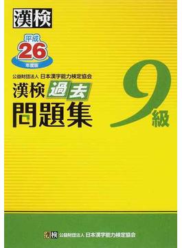 漢検過去問題集9級 平成26年度版