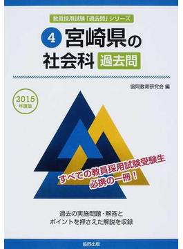 宮崎県の社会科過去問 2015年度版