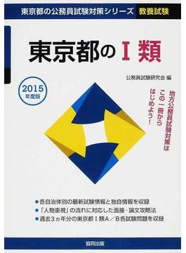 東京都のⅠ類 公務員試験 2015年度版