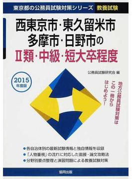 西東京市・東久留米市・多摩市・日野市のⅡ類・中級・短大卒程度 公務員試験 2015年度版