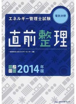 エネルギー管理士試験〈電気分野〉直前整理 2014年版