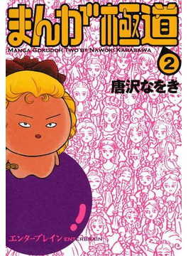 まんが極道 2(コミックビーム)