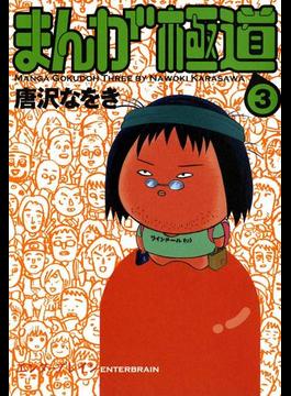 まんが極道 3(コミックビーム)