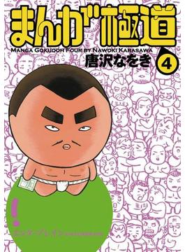 まんが極道 4(コミックビーム)