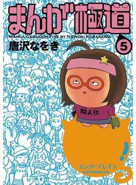 まんが極道 5(ビームコミックス)